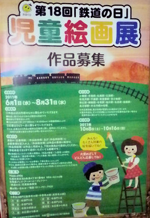 JR児童絵画展.jpg