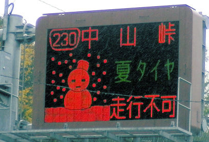 1026_夏タイヤ走行不可.jpg