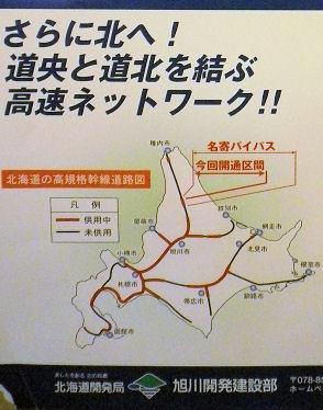 0817_北海道高速.jpg