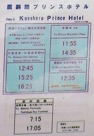 0726_屈斜路プリンス時刻表.jpg