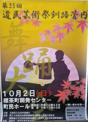 0928_道民芸術祭釧路.jpg