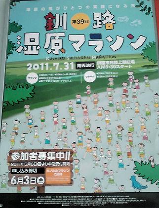 釧路_湿原マラソン.jpg