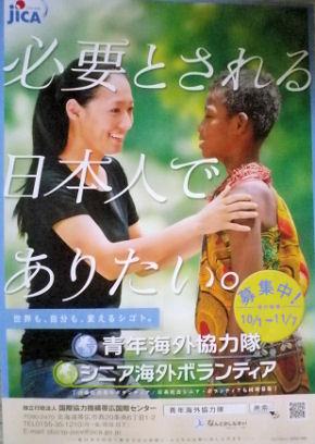 0930_JICA募集.jpg