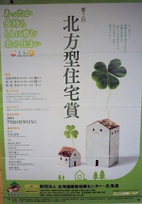 0801_北方型住宅賞.jpg