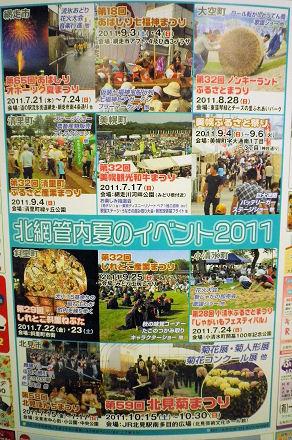 2011北網圏夏のイベント.jpg