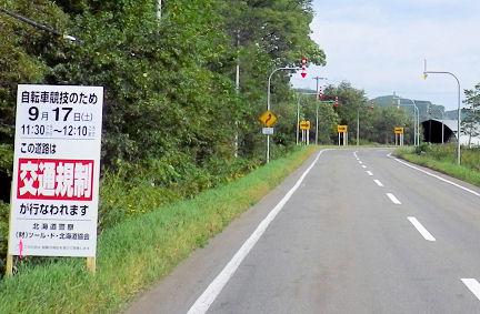 0917_交通規制看板.jpg