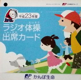 0729_ラジオ体操.jpg