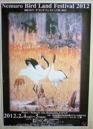 0928_根室鳥の国.jpg