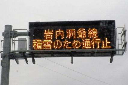 1026_積雪通行止.jpg
