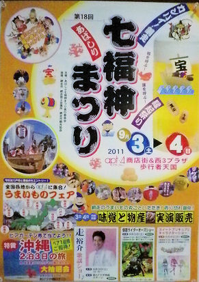 0826_網走七福神まつり.jpg