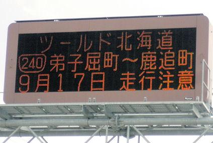 0917_ツールド北海道3.jpg