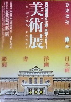 1029国民文化祭_美術展.jpg