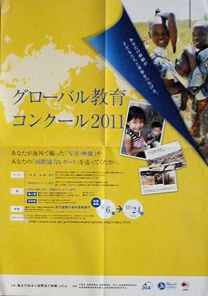 JICAグローバル個教育コンクール.jpg
