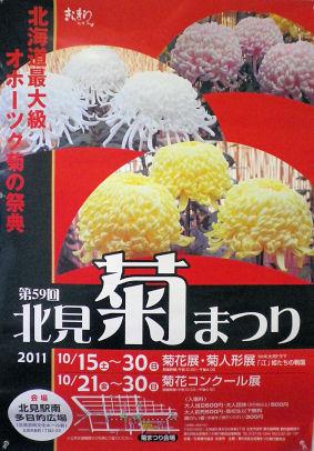 0826_北見菊まつり.jpg
