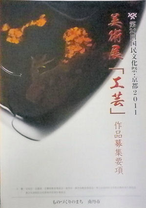 1029国民文化祭_工芸展.jpg