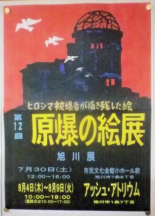 0801_原爆の絵展.jpg