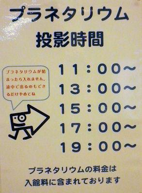 0821_プラネタリウム案内.jpg