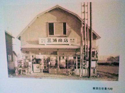 0729_三浦商店.jpg