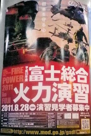 0801_富士総合火力演習.jpg