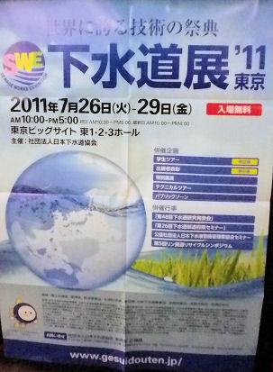 0817_下水道展.jpg