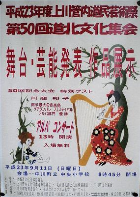 0824_道北文化集会.jpg