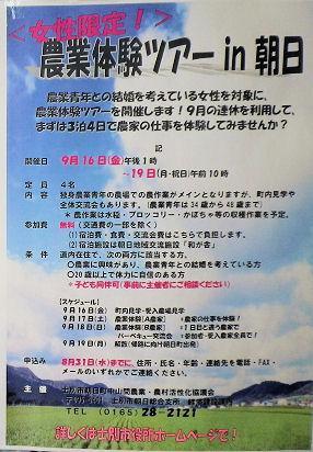 0817_農業体験ツアー朝日.jpg