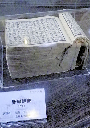 0801_新編辞書.jpg