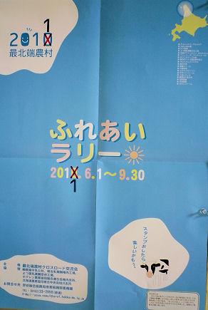0729_宗谷ふれあいラリー.jpg