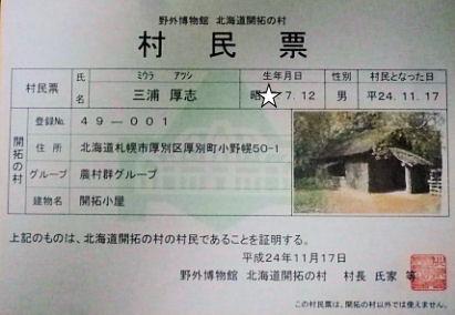 1120_村民票.jpg