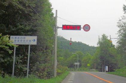 0824_北海道命名の地看板.jpg