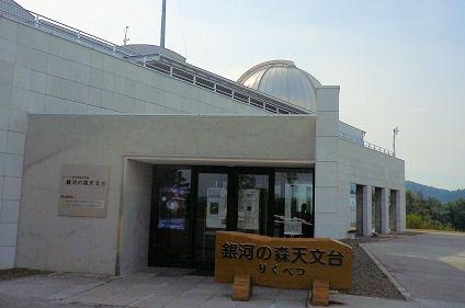 0917_銀河の森天文台.jpg