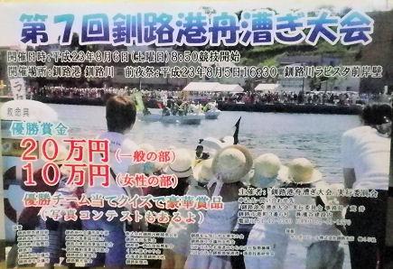 0726_釧路港舟漕ぎ大会.jpg