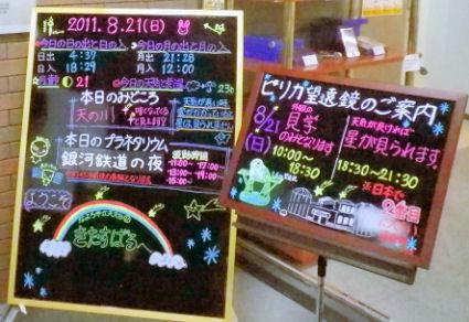 0821_名寄天文台イベント.jpg