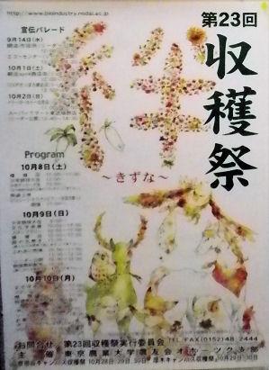 0930_東農大学祭.jpg