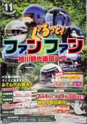 0701旭川ぐるっと!バス.jpg