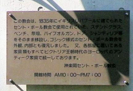 0801_セント・ポール教会_説明.jpg