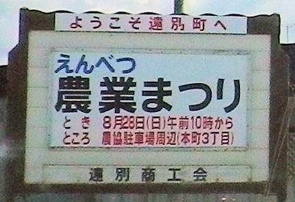 0824_遠別農業まつり.jpg