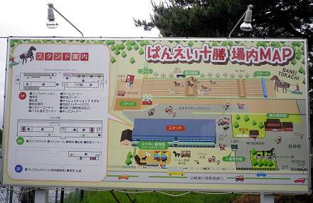 帯広_ばんえい競馬.jpg