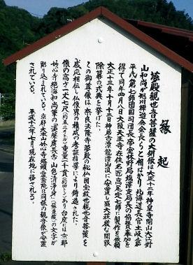 0801_夢殿観世音菩薩像の説明.jpg