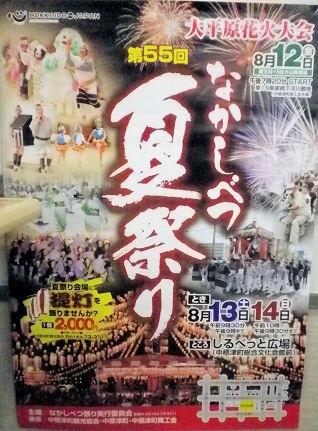 0726_中標津夏祭り.jpg