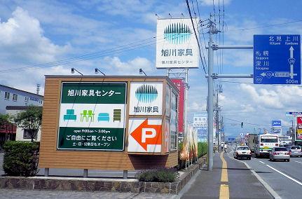 0801_旭川家具センター.jpg