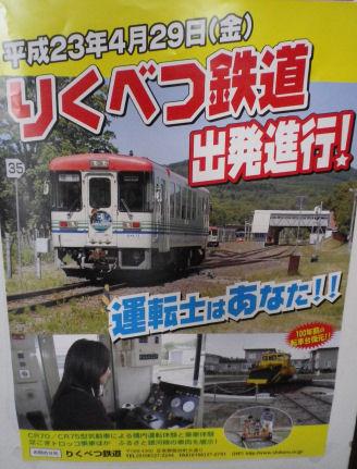 りくべつ鉄道.jpg