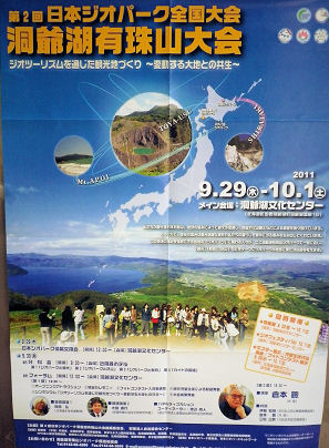 0826_日本ジオパーク全国大会.jpg