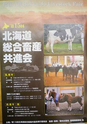 0801_北海道総合畜産共進会.jpg