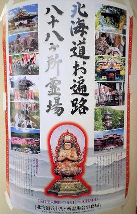 0826_北海道八十八ヶ所.jpg