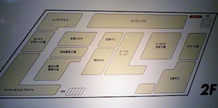 0801_旭川家具2F.jpg