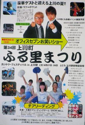 0817_下川ふるさと祭り0828.jpg