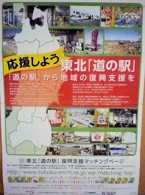 0806_応援しよう東北「道の駅」.jpg