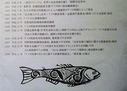 0802_アイヌモシリその2-2.jpg