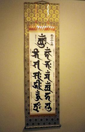 1118_梵字十三佛.jpg